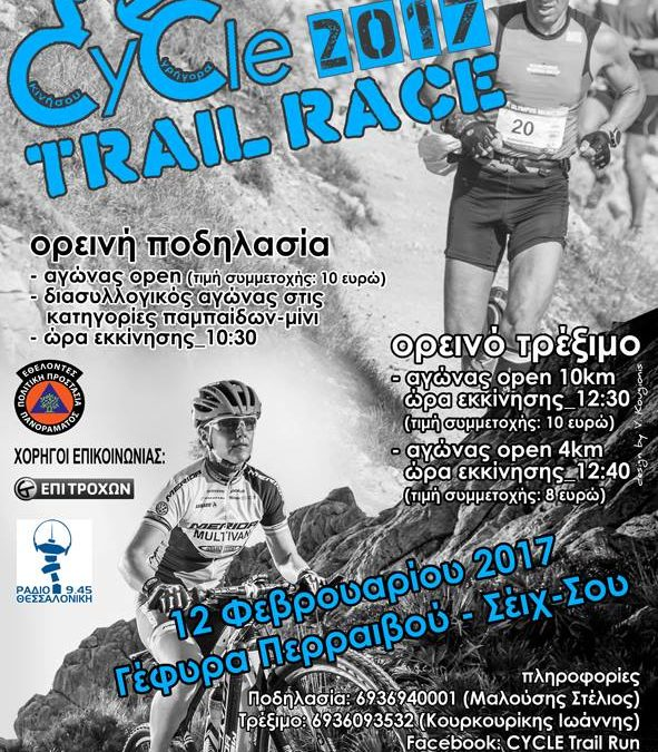 4o Cycle MTB – Trail Race 2017