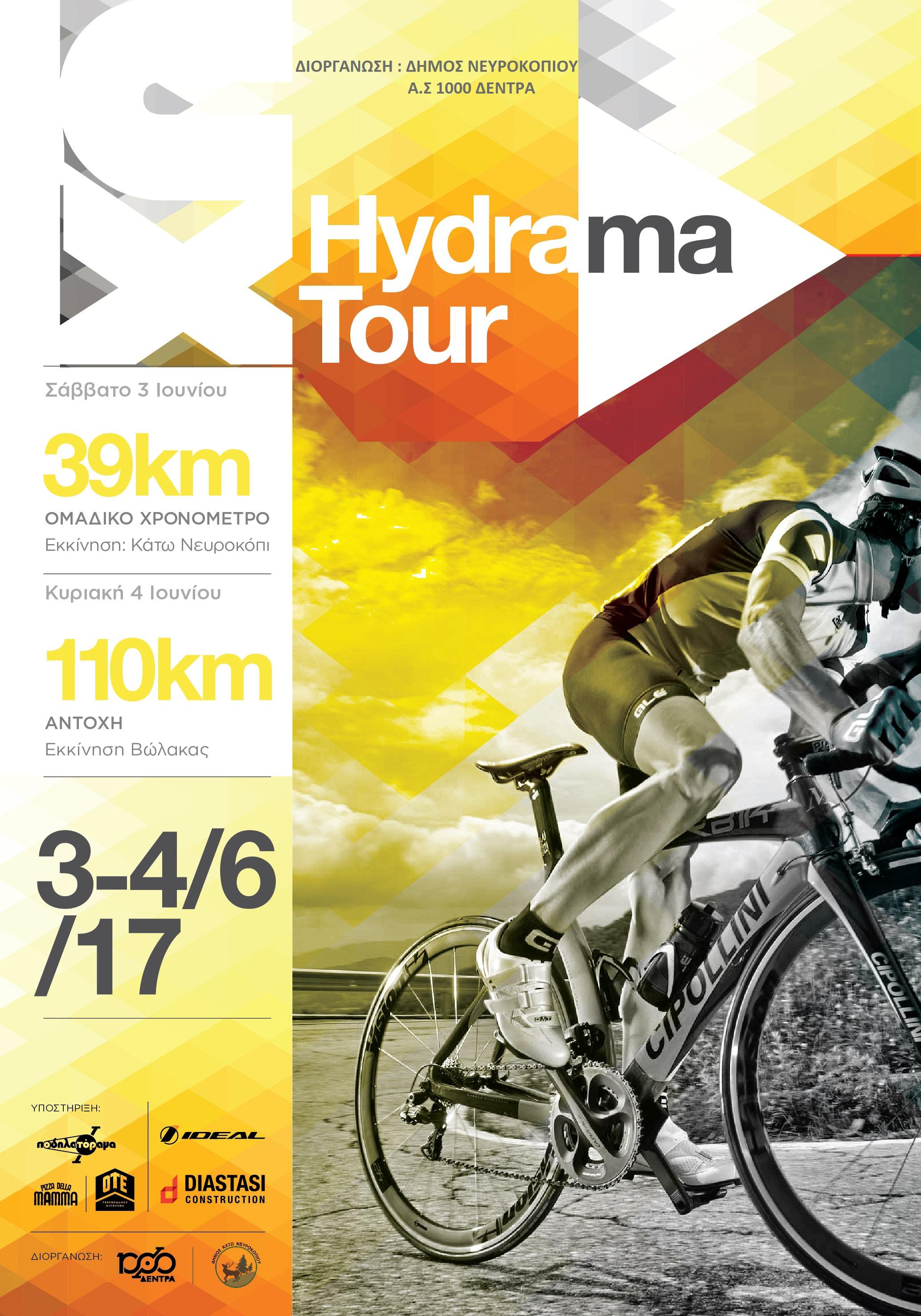 HYDRAMA TOUR 2017