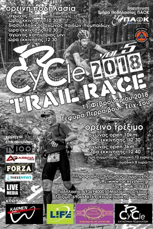 5o CYCLE MTB -TRAIL RACE 2018