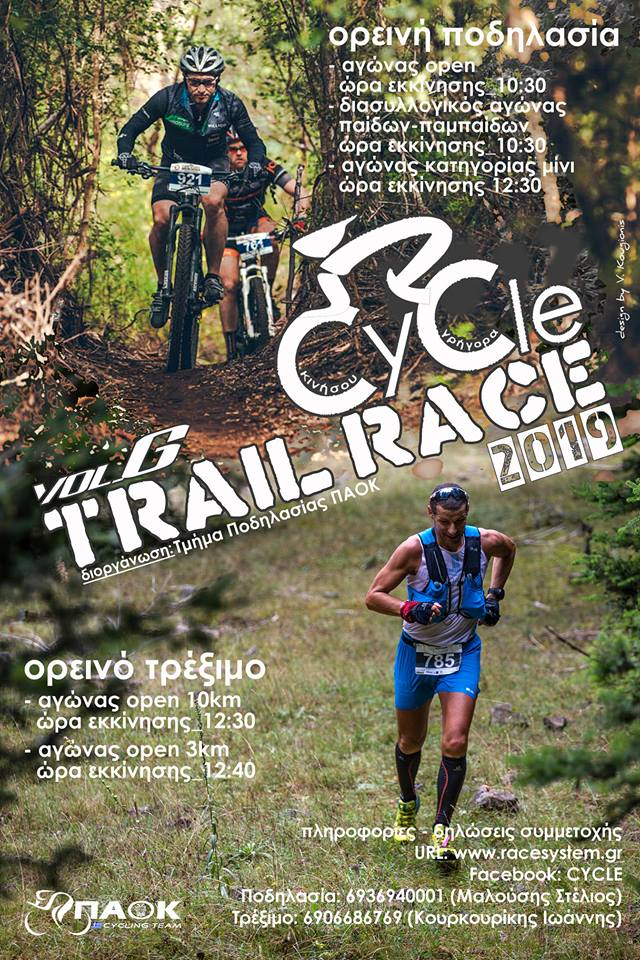6o  CYCLE   MTB -TRAIL  RACE   2019