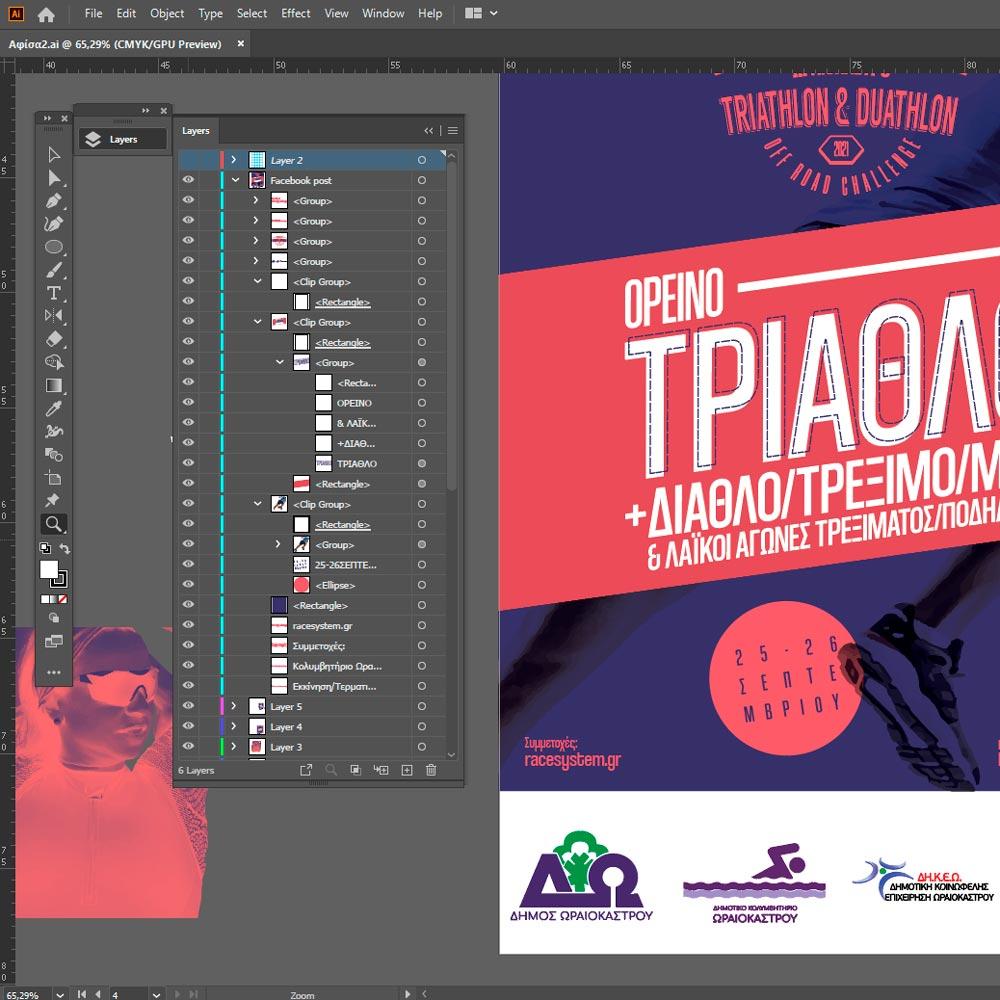 Δημιουργία Αφίσας | Racesystem.gr