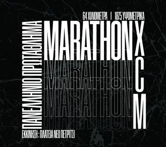 Πανελλήνιο πρωτάθλημα Marathon | Racesystem.gr